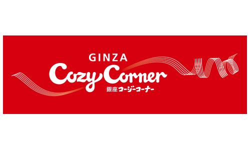 銀座 コージー コーナー