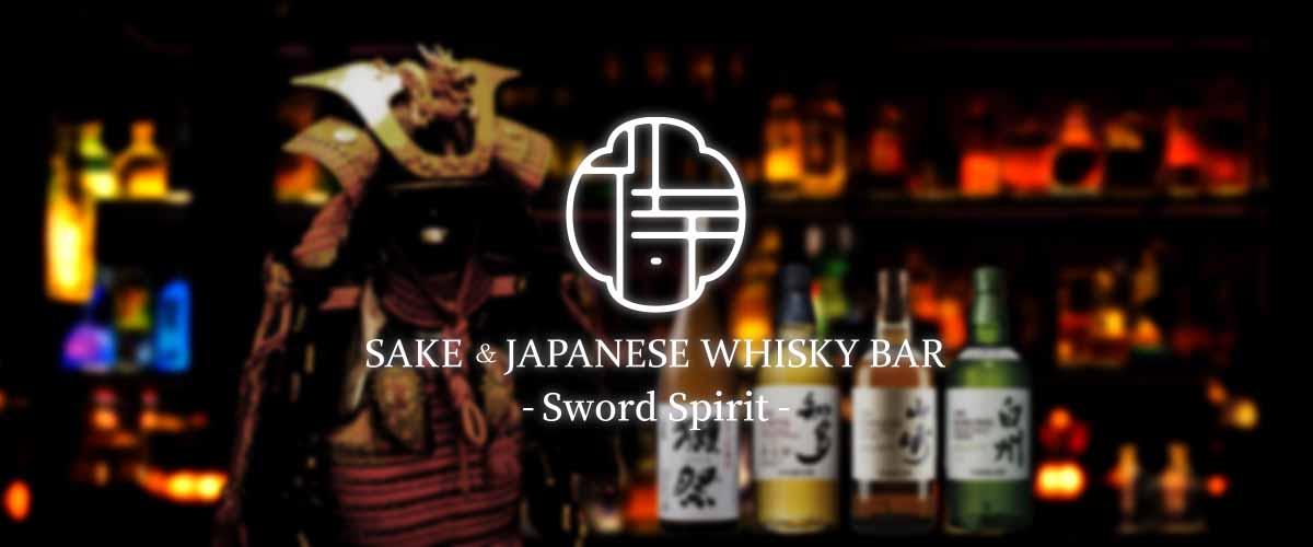 SAKE&JAPANESE WHISKY BAR -Sword Spirit-